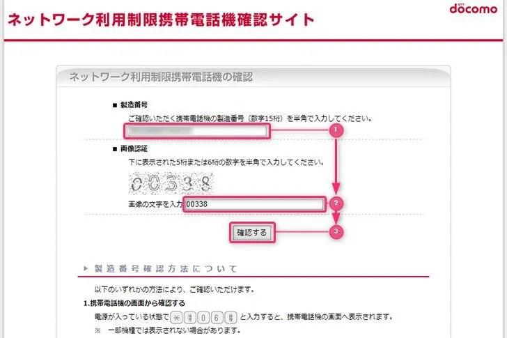 ドコモのネットワーク利用制限確認サイト