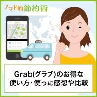 Grab(グラブ)のお得な使い方を利用者が徹底解説!マレーシアで使った感想やUberとの比較も