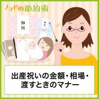 出産祝いの金額・相場・渡す時のマナー