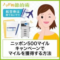 デルタ航空のニッポン500マイルキャンペーン申請用紙の書き方・メールで送る方法を写真つきで解説