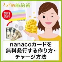 nanacoカードを無料発行する作り方・チャージ方法・nanacoポイントをお得に貯める使い方まとめ