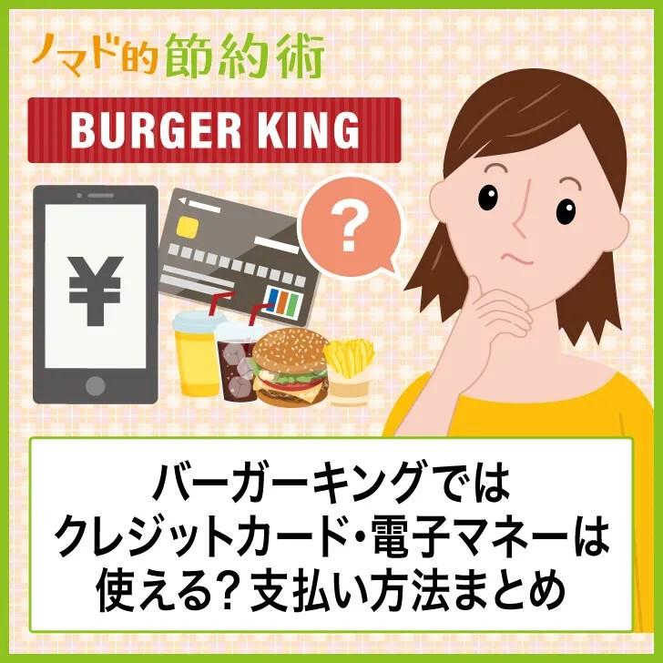 バーガーキングではクレジットカード・電子マネーは使える?支払い方法まとめ