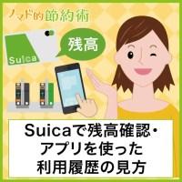 Suicaで残高確認・アプリを使った利用履歴の見方