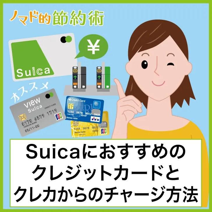 suicaにオススメのクレジットカードとクレカからのチャージ方法
