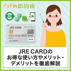 JRE CARDの年会費の元を取るお得な使い方・メリットやデメリット・キャンペーン活用方法を徹底解説