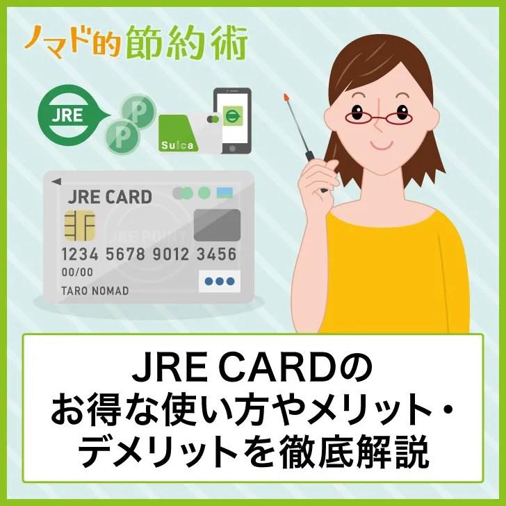 JRE CARDのお得な使い方やメリット・デメリットを徹底解説