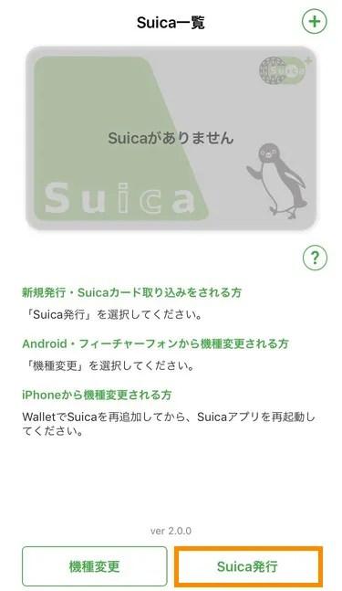Apple payでSuica TOP