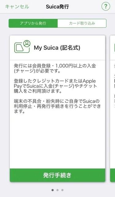 モバイルSuica Suicaの種類を選ぶ