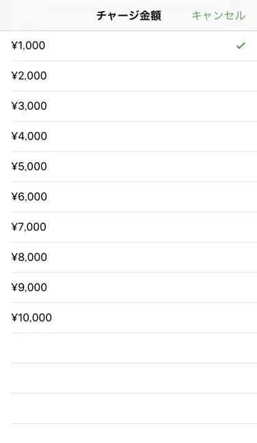 モバイルSuica チャージ金額選択
