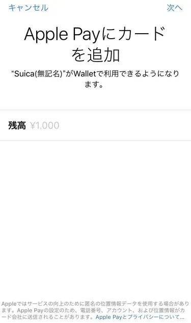 モバイルSuica Apple payにカードを追加