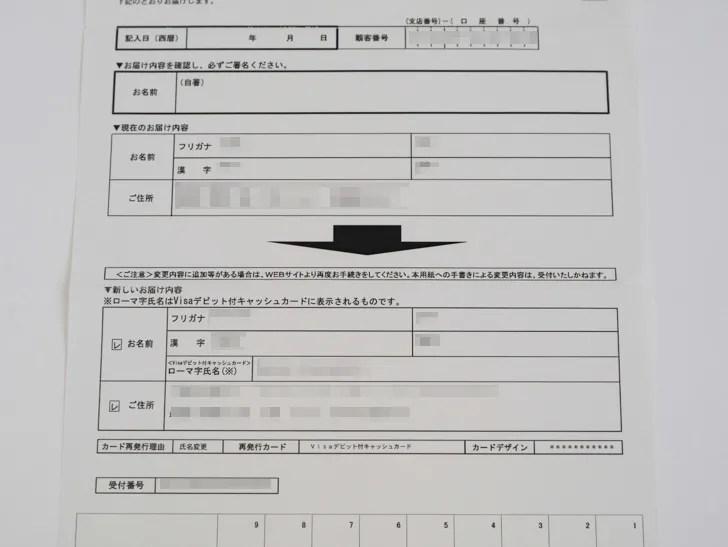 銀行口座の名義変更 SBI書類3