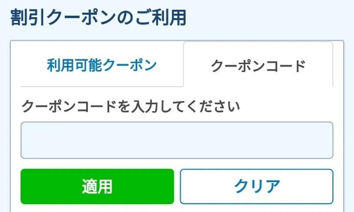 一休.com クーポンの使い方7