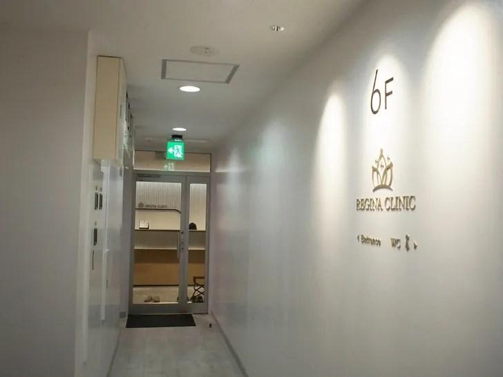 レジーナクリニック札幌院
