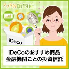 iDeCoのおすすめ商品7選。金融機関ごとにおすすめの投資信託を紹介