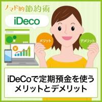 iDeCoで定期預金を使うメリットとデメリット