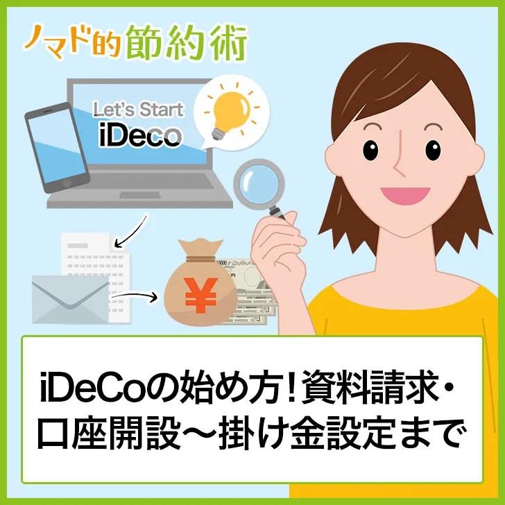 iDeCoの始め方!資料請求・口座解説〜掛け金設定まで