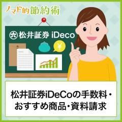 松井証券iDeCoの手数料・おすすめ商品・資料請求のやり方まとめ