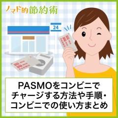 PASMOをコンビニでチャージする方法や手順・コンビニでの使い方まとめ