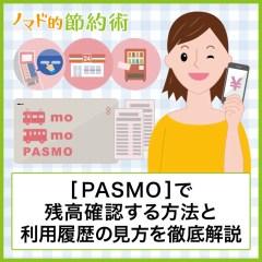 PASMOで残高確認する6つの方法と利用履歴の見方を徹底解説