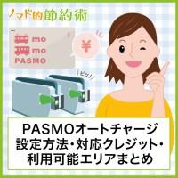 PASMOオートチャージ設定方法・対応クレジット・利用可能まとめ