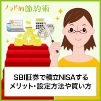 SBI証券で積立NISAするメリット・設定方法や買い方