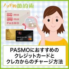 PASMOにおすすめのクレジットカードとクレカからのチャージ方法を徹底解説