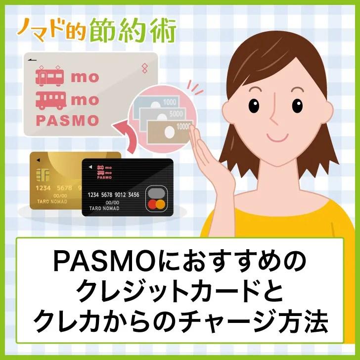 PASMOにオススメのクレジットカードとクレカからのチャージ方法