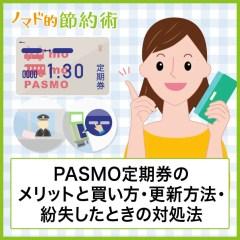 PASMO定期券のメリットと買い方・更新方法・紛失したときの対処法まとめ
