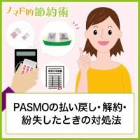 PASMOの払い戻し・解約方法・紛失したときの対処法まとめ
