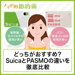 SuicaとPASMOの違いを徹底比較!両方使ってわかったおすすめは?