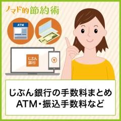 【auじぶん銀行の手数料まとめ】ATMの入出金手数料や振込手数料を無料にする方法