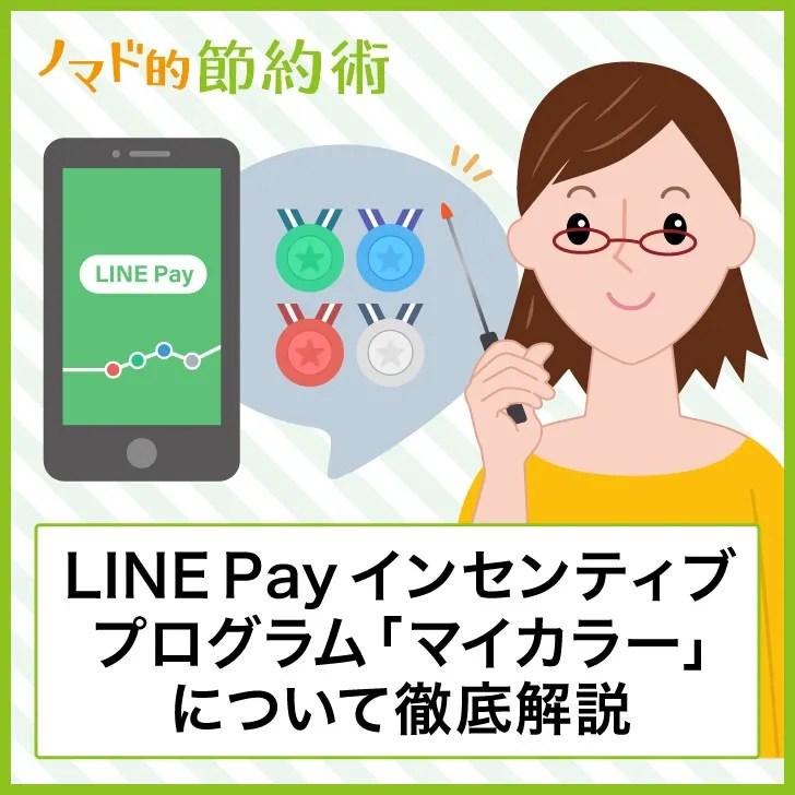 LINE Pay インセンティブプログラム「マイカラー」について徹底解説