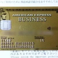 アメリカン・エキスプレス・ビジネス・ゴールド・カードの申込手順・審査からカード発行までの流れ