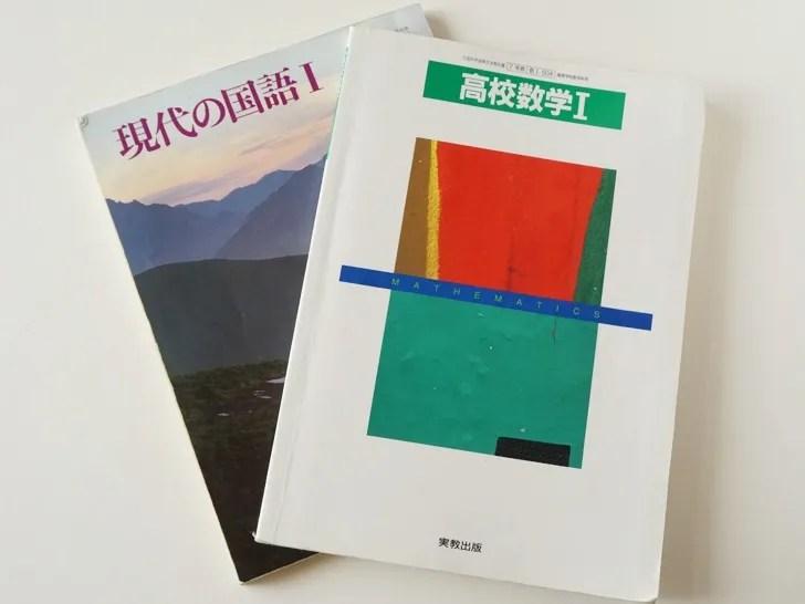 通信制高校 教科書