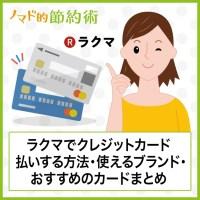 ラクマでクレジットカード払いする方法