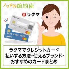 ラクマでクレジットカードや楽天カード払いする方法と使えない場合の対処法