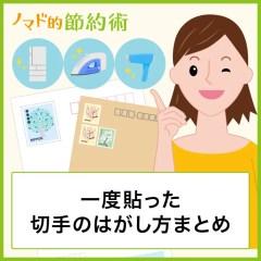 一度貼った切手のはがし方9選。冷蔵庫を使えば綺麗にはがせる!