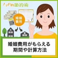婚姻費用はいつまでもらえる?期間や計算方法・住宅ローンがあるときの対処方法について徹底解説
