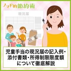 児童手当の現況届の書き方、記入例、添付書類、所得制限限度額について徹底解説