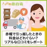 【体験談】赤帽の引っ越し料金はいくら?リアルな口コミをブログ記事でレポート