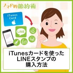 iTunesカードを使ったLINEスタンプ・LINE着せかえ・LINEミュージック・LINEマンガの購入方法について徹底解説!LINEコインへのチャージ方法についても