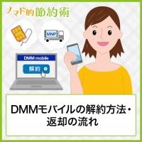 DMMモバイルの解約方法・返却の流れ・MNPするときの手数料について