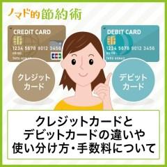 クレジットカードとデビットカードの違い・使い分け方・見分け方・手数料を徹底比較