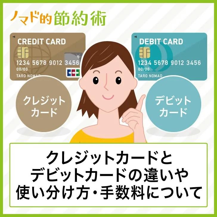 クレジットカードとデビットカードの違いや使い分け方・手数料について