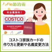 コストコ家族カードの作り方と更新や名義変更方法