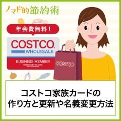 コストコ家族カードは年会費無料!作り方と更新や名義変更方法のまとめ