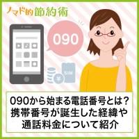 090から始まる携帯電話番号は市外局番?迷惑電話?11桁の番号になった経緯や通話料金について紹介