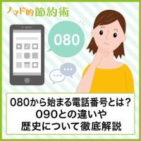 080から始まる電話番号とは?