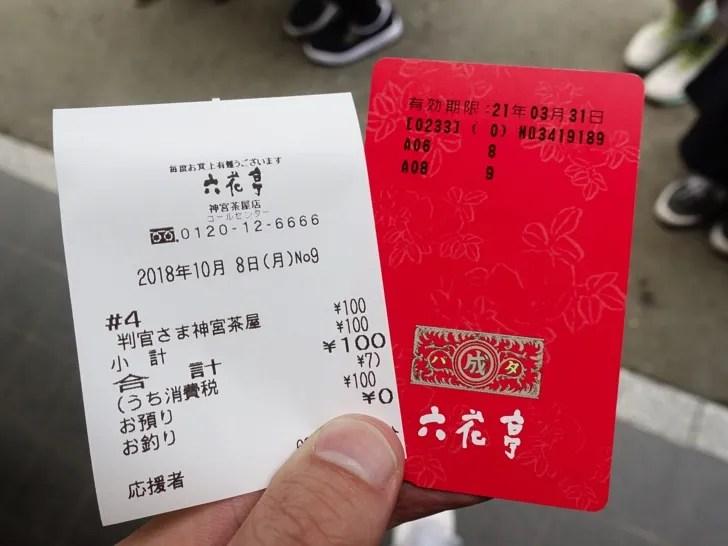 六花亭 判官さま購入のレシートとポイントカード