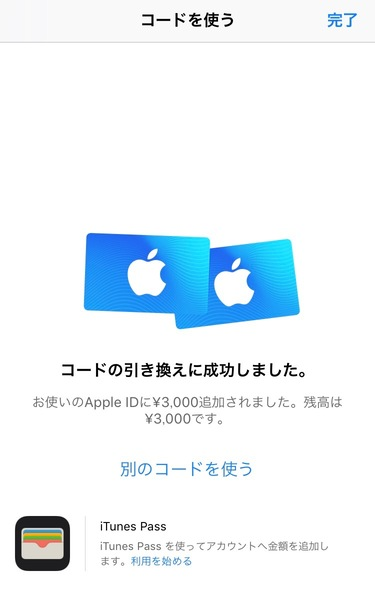 iTunesギフトコード コード追加完了